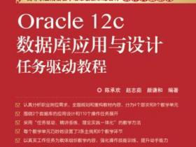Oracle 12c数据库应用与设计任务驱动教程pdf