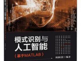 模式识别与人工智能(基于MATLAB)epub