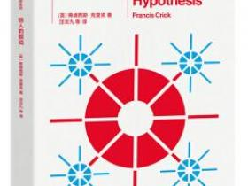 惊人的假说[The Astonishing Hypothesis]epub