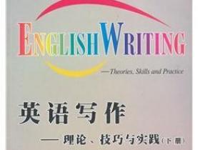 英语写作 理论 技巧与实践(下册)pdf