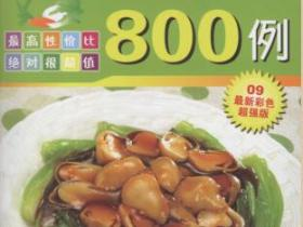 时尚美食馆 家常蔬菜800例pdf