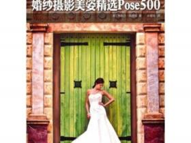 婚纱摄影美姿精选POSE500pdf