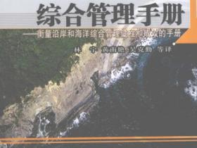 海洋综合管理手册 衡量沿岸和海洋综合管理过程和成效的手册pdf