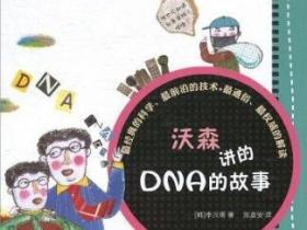 沃森讲的DNA的故事pdf