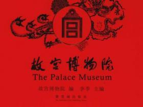 故宫博物院pdf