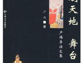 戏剧天地 舞台人生 严伟导演文集pdf