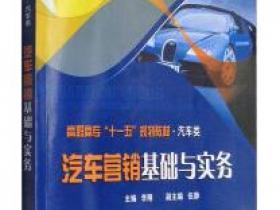 汽车营销基础与实务pdf