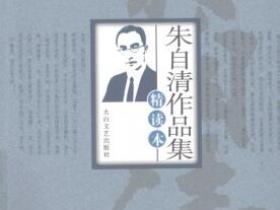 朱自清作品集精读本pdf