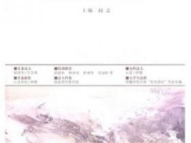 中国诗歌 心灵的风pdf