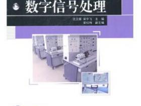 数字信号处理pdf