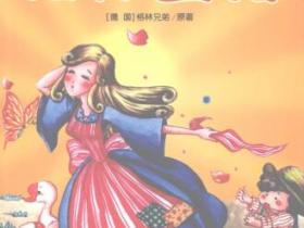影响孩子一生的100经典名著 格林童话pdf