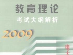 教育理论考试大纲解析(2009)(电大版)pdf