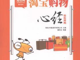 淘宝购物心经pdf