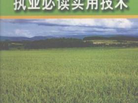 吉林省种植业执业必读实用技术pdf