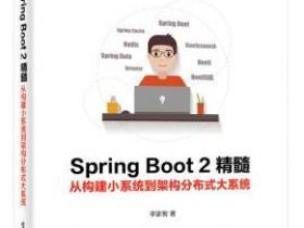 Spring Boot 2精髓 从构建小系统到架构分布式大系统pdf