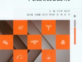 网店视觉营销pdf