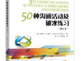 50种沟通活动及破冰练习(修订本)pdf