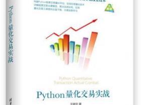 Python量化交易实战epub