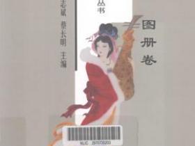 昭君文化丛书 图册卷pdf