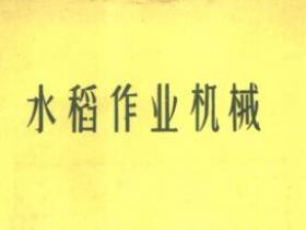 水稻作业机械pdf