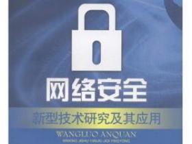 网络安全新型技术研究及其应用pdf