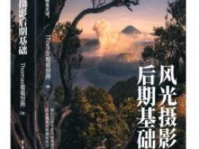 风光摄影后期基础pdf