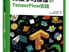 深度学习原理与TensorFlow实践pdf