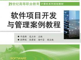 软件项目开发与管理案例教程pdf