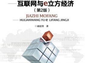 价值魔方 互联网与e立方经济(第2版)pdf