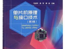 单片机原理与接口技术(第3版)pdf