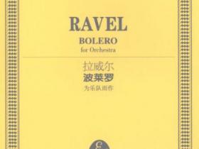 拉威尔 波莱罗 为乐队而作pdf