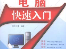 电脑快速入门pdf