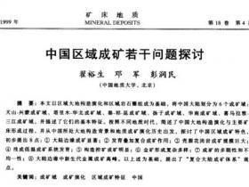 中国区域成矿若干问题探讨pdf