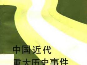中国近代重大历史事件pdf