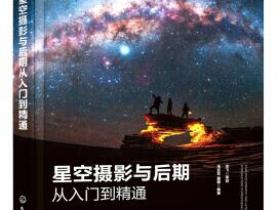 星空摄影与后期从入门到精通pdf
