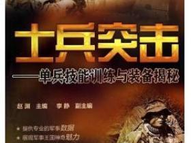 士兵突击 单兵技能训练与装备揭秘pdf