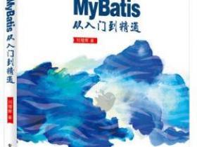 MyBatis从入门到精通pdf
