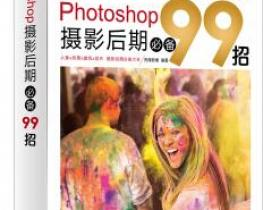 Photoshop摄影后期必备99招pdf