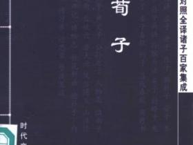 文白对照全译诸子百家集成 荀子pdf