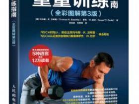 重量训练指南(全彩图解第3版)epub
