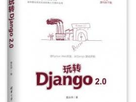 玩转Django 2.0epub