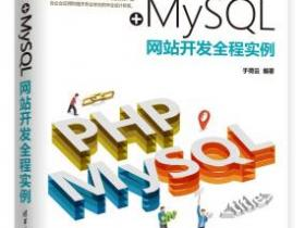 PHP 7.0+MySQL网站开发全程实例epub