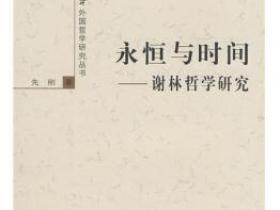 永恒与时间 谢林哲学研究pdf