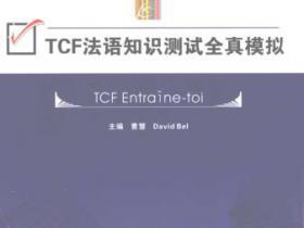 TCF法语知识测试全真模拟pdf