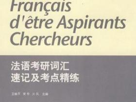 法语考研词汇速记及考点精练pdf