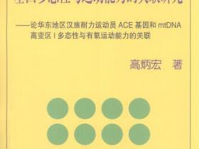 基因多态性与运动能力的关联研究pdf