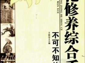 文化修养综合手册 不可不知的文学pdf