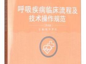 呼吸疾病临床流程及技术操作规范pdf