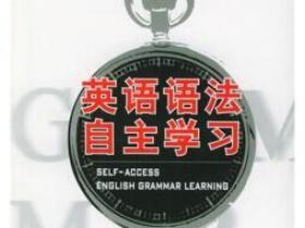 英语语法自主学习pdf