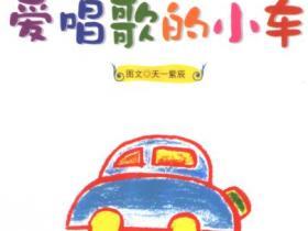 月亮姐姐教你画系列丛书 物品篇 爱唱歌的小车pdf